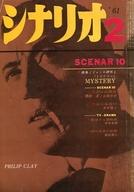 シナリオ 1961年2月号