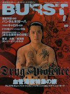 BURST 1997年2月号 vol.7
