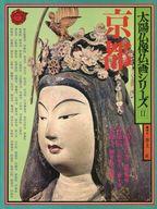 太陽仏像仏画シリーズ2 京都