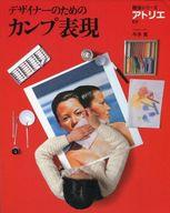 技法シリーズ アトリエ 増刊E11