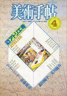美術手帖 1984年4月号