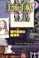 美術手帖 1985年7月号
