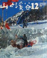 山と渓谷 1974年12月号