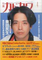 月刊カドカワ 1995/4