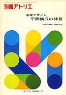 別冊アトリエ NO.126 SUMMER 1977