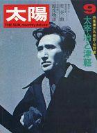 太陽 1971年9月号