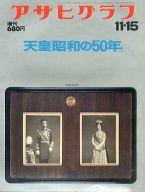 アサヒグラフ増刊 1976年11月15日号