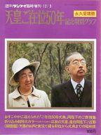 天皇ご存位50年記念特別グラフ 永久愛蔵版