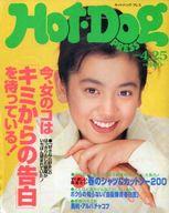 Hot・Dog PRESS 1995年4月25日号No.358