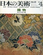 日本の美術 1967年4月号 No.12