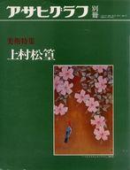 アサヒグラフ別冊 美術特集 日本編42 1985年11月号