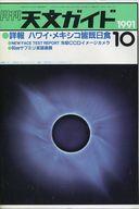 月刊 天文ガイド 1991年10月号
