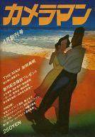 月刊カメラマン 4月創刊号