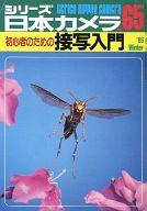 シリーズ日本カメラ no.65 '85 Winter
