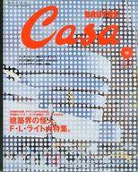 Casa BRUTUS 2001/12 vol21 カーサブルータス