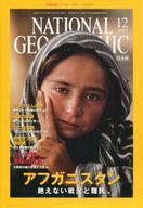 付録付)NATIONAL GEOGRAPHIC日本版 2001/12(別冊付録1点) ナショナルジオグラフィック