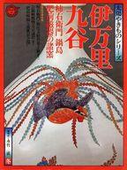 太陽やきものシリーズ 伊万里九谷 1976 冬