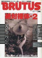 BRUTUS 1993/8/1