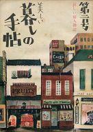 美しい暮しの手帖 1949年1月号