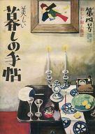 美しい暮しの手帖 1949年7月号