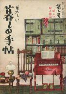 美しい暮しの手帖 1949年10月号