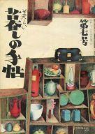 美しい暮しの手帖 1950年4月号