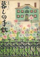 美しい暮しの手帖 1951年6月号