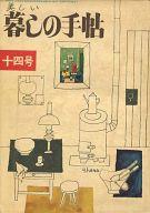 美しい暮しの手帖 1951年12月号