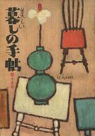 美しい暮しの手帖 1952年3月号