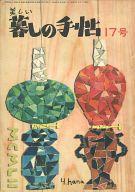 美しい暮しの手帖 1952年9月号