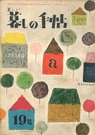 美しい暮しの手帖 1953年3月号