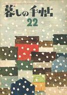 美しい暮しの手帖 1953年12月号