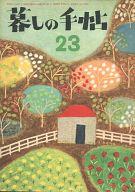 美しい暮しの手帖 1954年3月号