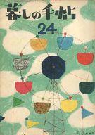 美しい暮しの手帖 1954年6月号