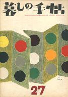 暮しの手帖 1954年12月号