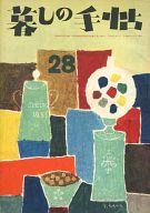 暮しの手帖 1955年2月号