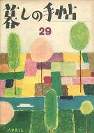 暮しの手帖 1955年5月号