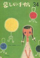 暮しの手帖 1956年5月号