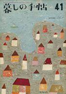 暮しの手帖 1957年9月号