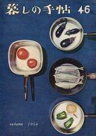 暮しの手帖 1958年9月号