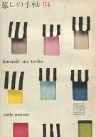 暮しの手帖 1960年5月号