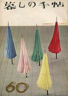 暮しの手帖 1961年7月号