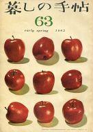 暮しの手帖 1962年2月号
