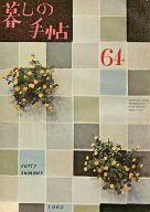 暮しの手帖 1962年5月号
