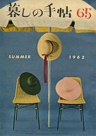 暮しの手帖 1962年7月号