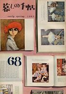 暮しの手帖 1963年2月号