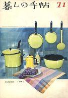 暮しの手帖 1963年9月号