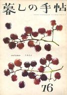 暮しの手帖 1964年9月号