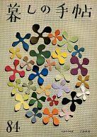 暮しの手帖 1966年5月号
