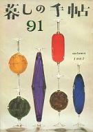 暮しの手帖 1967年9月号